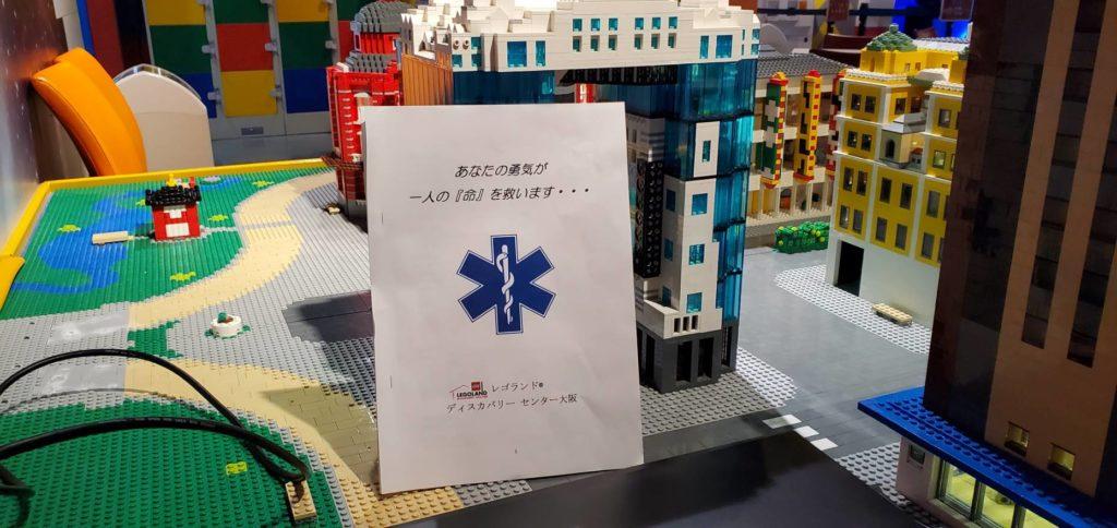 レゴランド®大阪にて救急救命講習会を実施