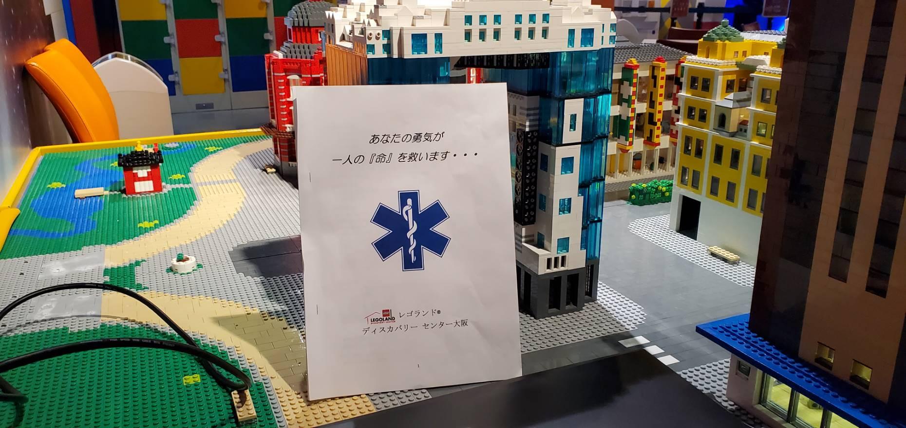 レゴランド®大阪救急救命講習⑥