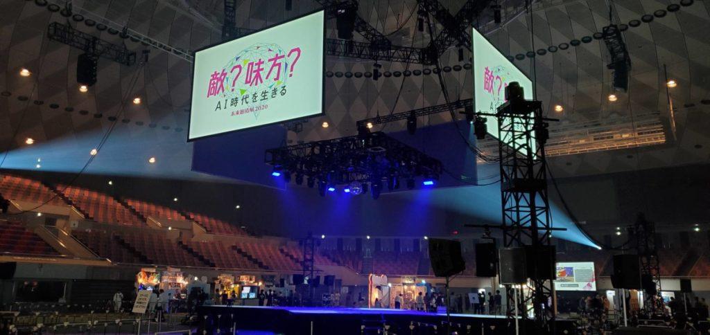 未来創造展2020大阪