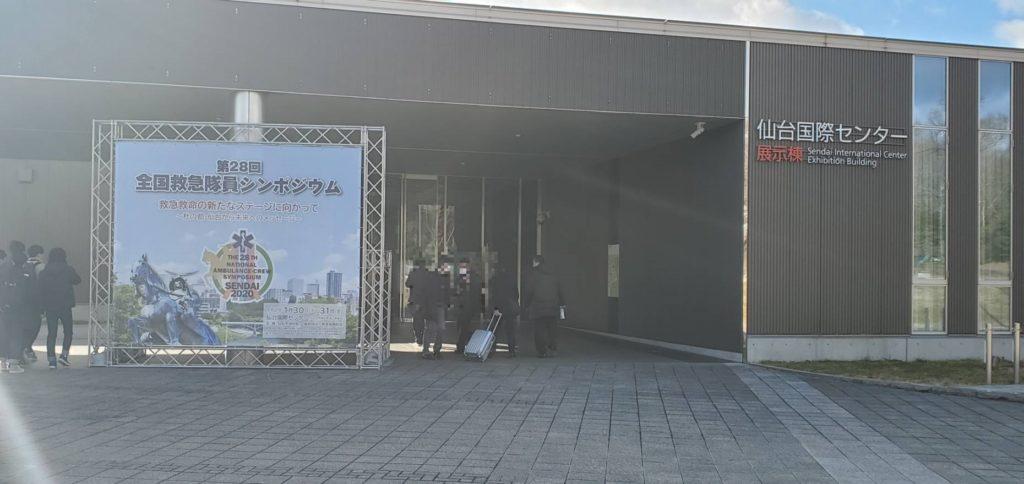 第28回全国救急隊員シンポジウム 会場仙台国際センター展示棟