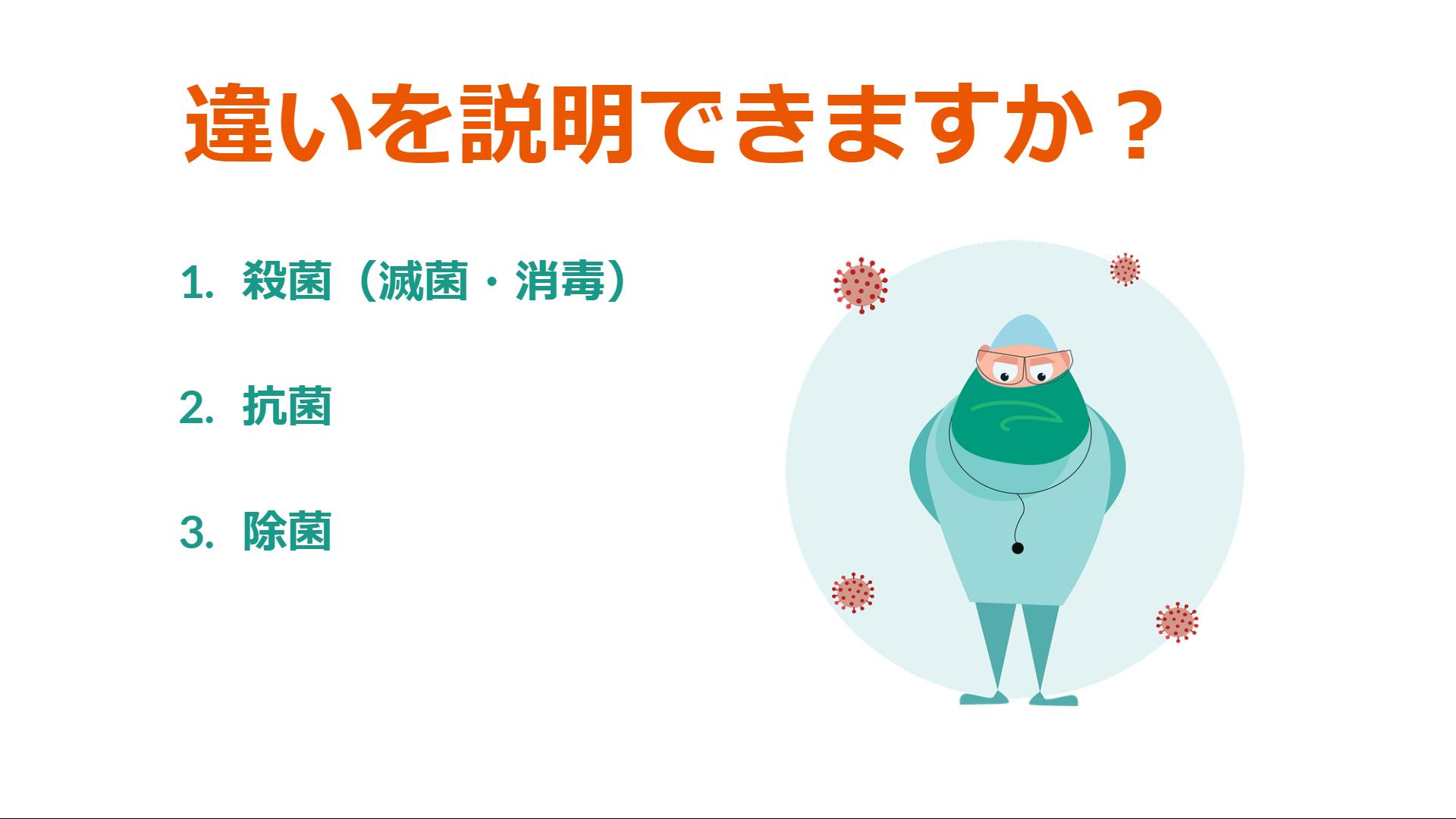 殺菌・滅菌・消毒・除菌・抗菌